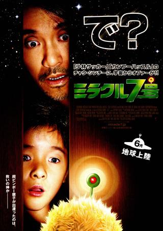 2008年の日本公開映画